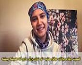 روز جوان و صحبت های هانیه از جوانان موفق موسسه خیریه محمد حسین رضوی