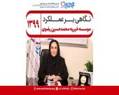 نگاهی بر عملکرد موسسه خیریه محمد حسین رضوی