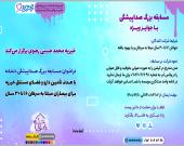 خیریه محمد حسین رضوی برگزار میکند: